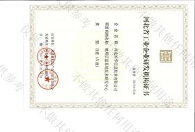 河北省工业企业研发机构证书  自建A级