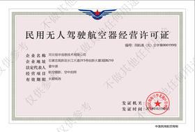 民用无人驾驶航空器 经营许可证