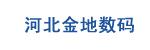 河北金地数码科技有限公司
