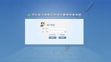河北省土地登记标准化管理信息系统