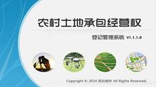 农村土地承包经营权登记管理系统